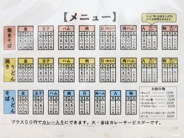 かどや 萩原本店 メニュー