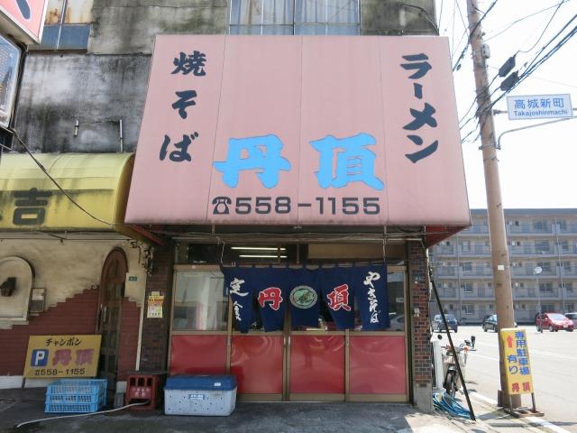 渋いファサードの丹頂・高城新町店