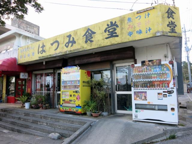 浦添市 はつみ食堂