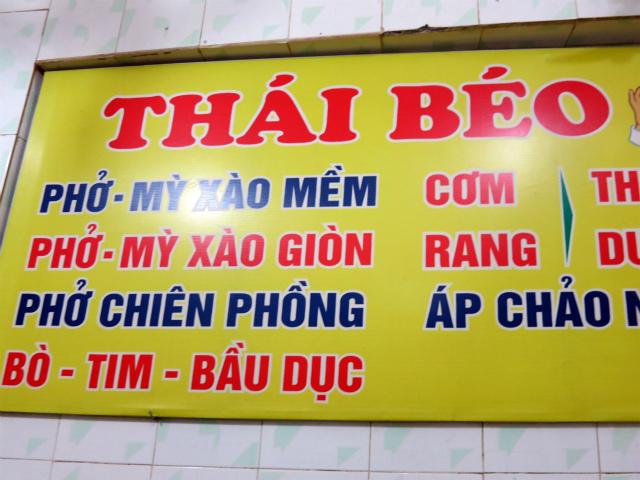 タイ・ベオ(Thái Béo) メニュー