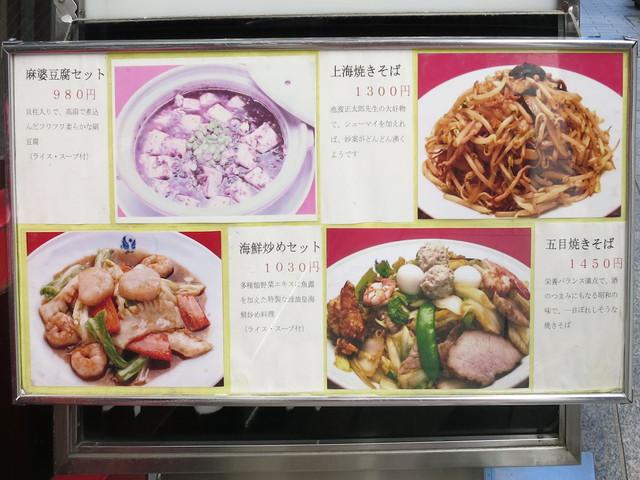 揚子江菜館(明39) メニュー