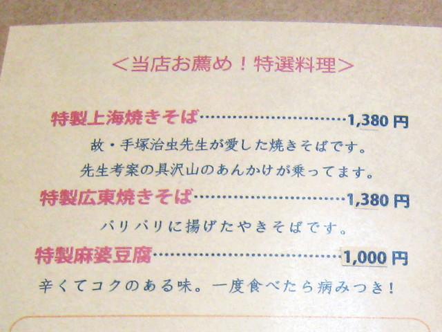 一番飯店(昭27) メニュー
