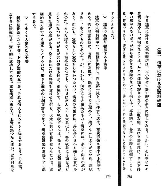 浅草経済学(昭和8)