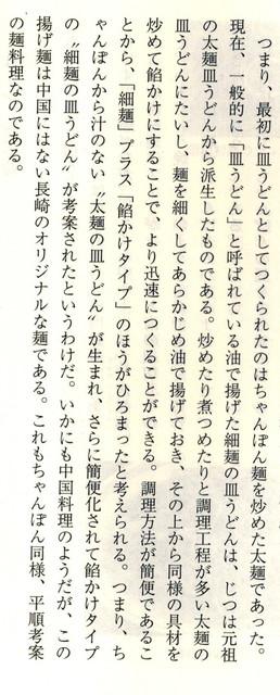 『ちゃんぽんと長崎華僑』(2009)