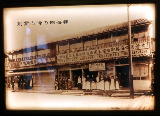 四海楼 創業当時の写真