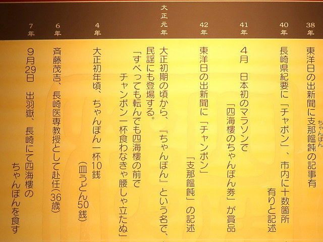 四海楼 チャンポン年表