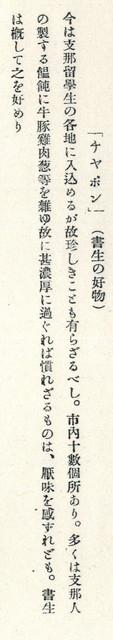 1907_長崎県紀要