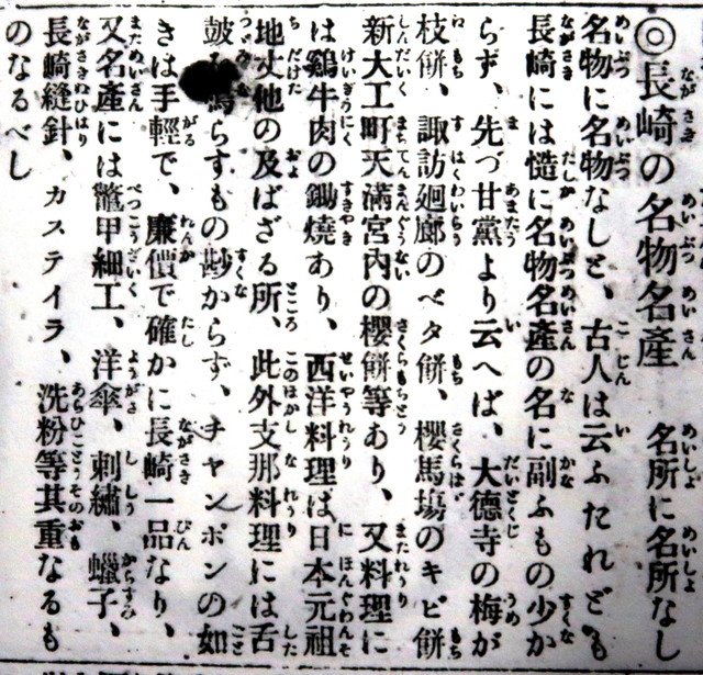 1909_0405_東洋日の出新聞