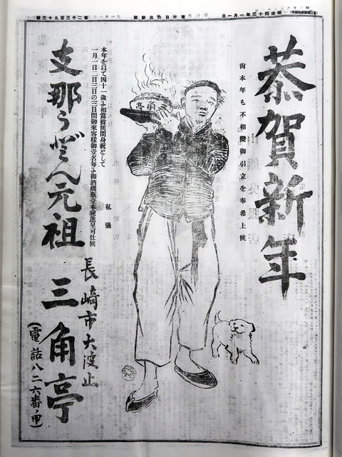 1910_0101_長崎新聞