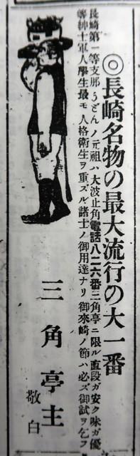 1910_0105_長崎新聞