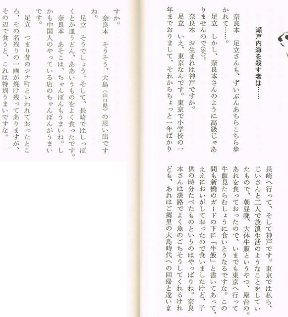 1920_味雑事談