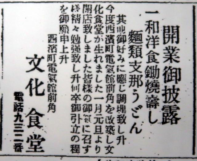 1926_0103_長崎新聞