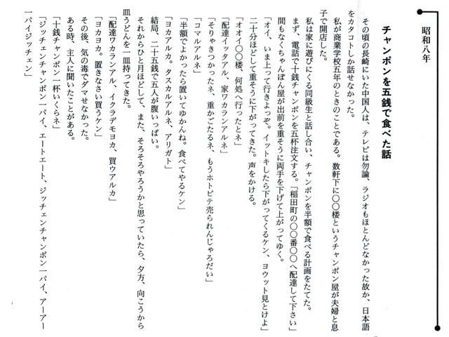 1933_長崎弁で綴る絵のない漫画