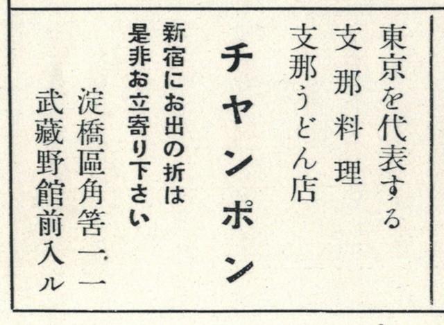 1938_長崎茶話第一號