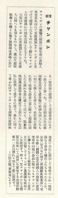 1938_長崎談叢_二十二輯