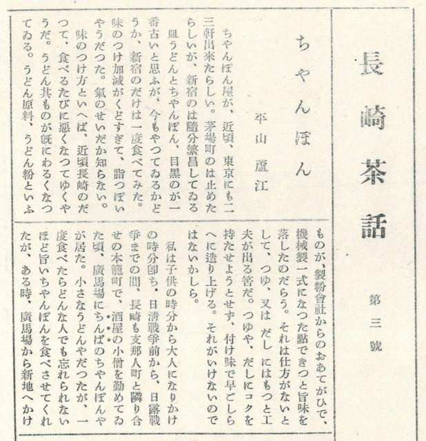1939_長崎茶話大三號