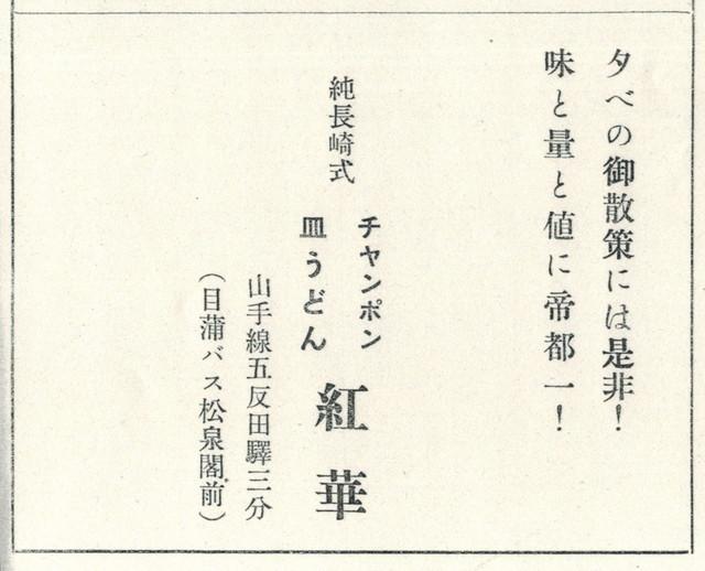 1939_長崎茶話第四號