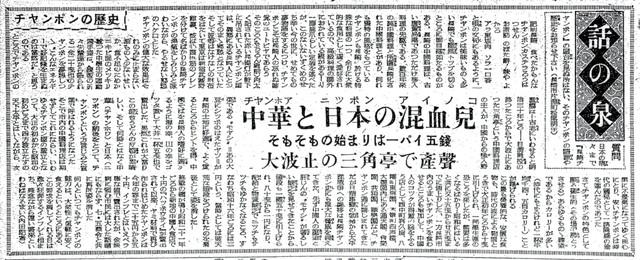1947_0928_長崎日日新聞