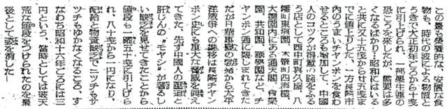 1947_0928_長崎日日新聞_拡大