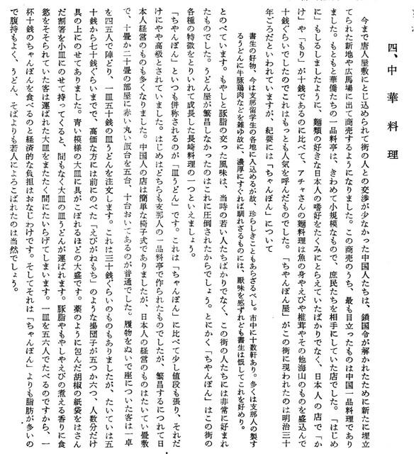 1958_長崎料理史1