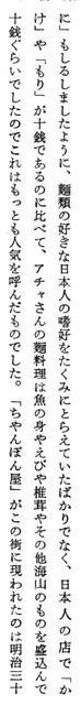 1958_長崎料理史1_拡大
