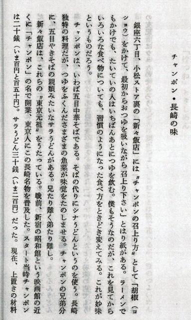 1959_東京味どころ続