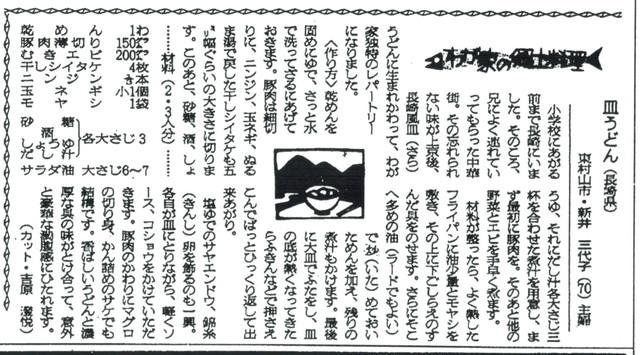 1981_0326_朝日新聞
