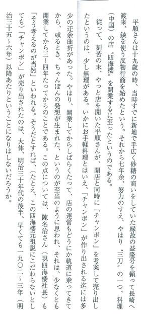 1994_長崎町人誌_第4巻02