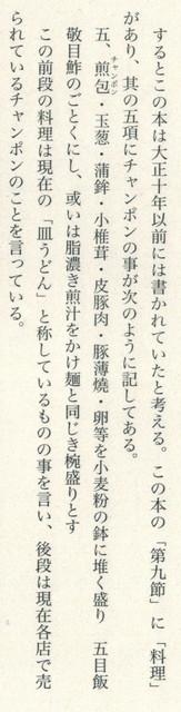 2002_長崎学・続々食の文化史