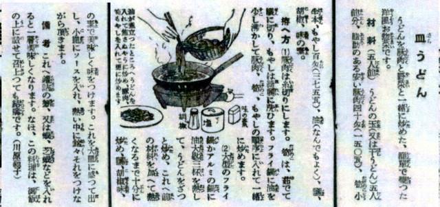 1940_婦人倶楽部5月号