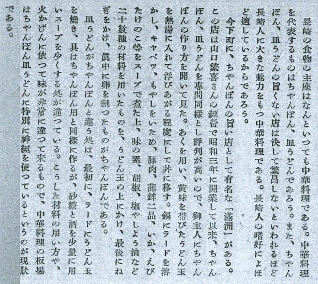 1939_1952_長崎郷土物語