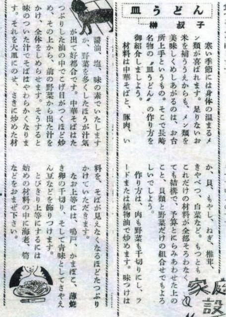 1953_週間サンケイ_12月X日号