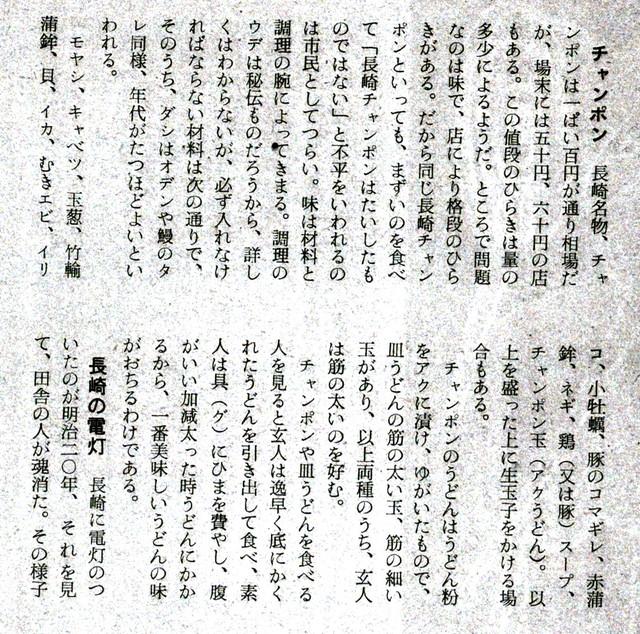 1957_長崎への招待(初版)