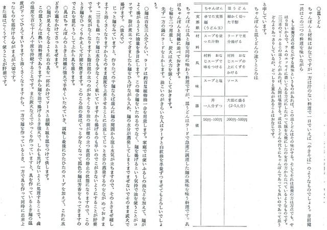 1958_長崎料理史2