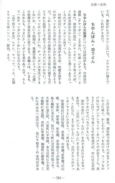 1966_長崎への招待(2版)