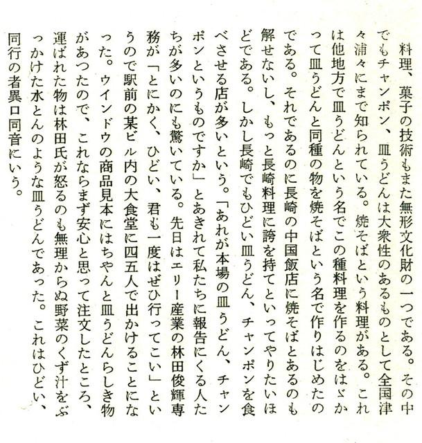 1967_長崎文化第22号