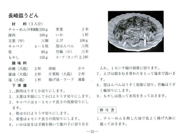 1968_長崎の家庭料理