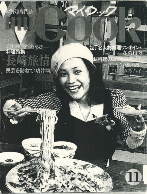 1972_お料理専門誌マイクック11月号1