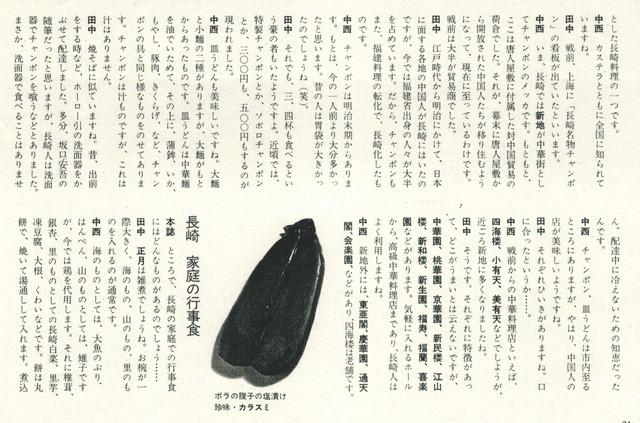 1972_お料理専門誌マイクック11月号4