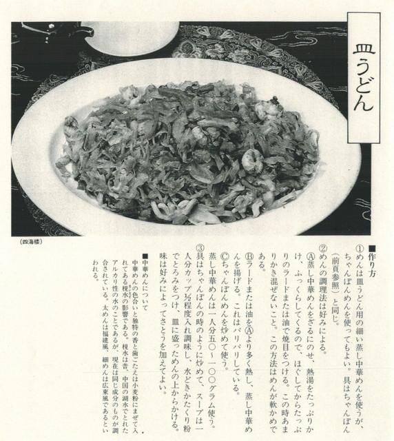 1982_長崎の郷土料理