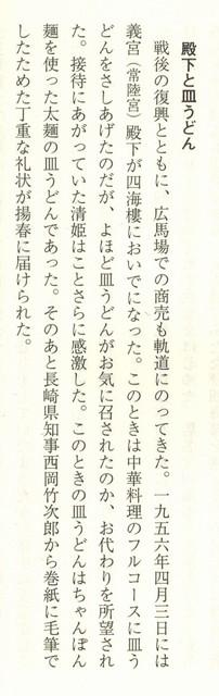 2009_ちゃんぽんと長崎華僑 殿下と皿うどん