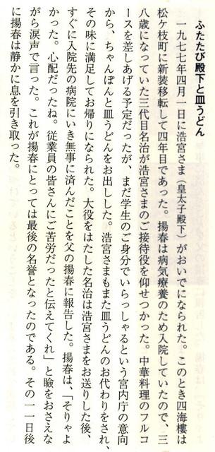 2009_ちゃんぽんと長崎華僑 再び殿下と皿うどん