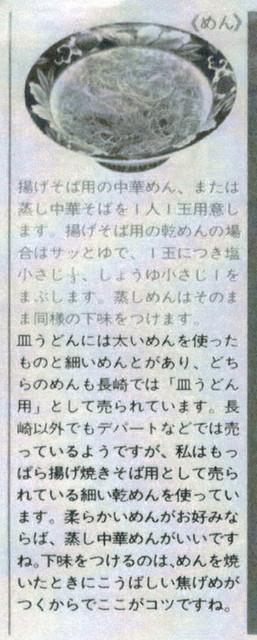 1979_婦人倶楽部2月号3