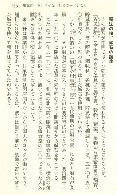 にっぽんラーメン物語_1