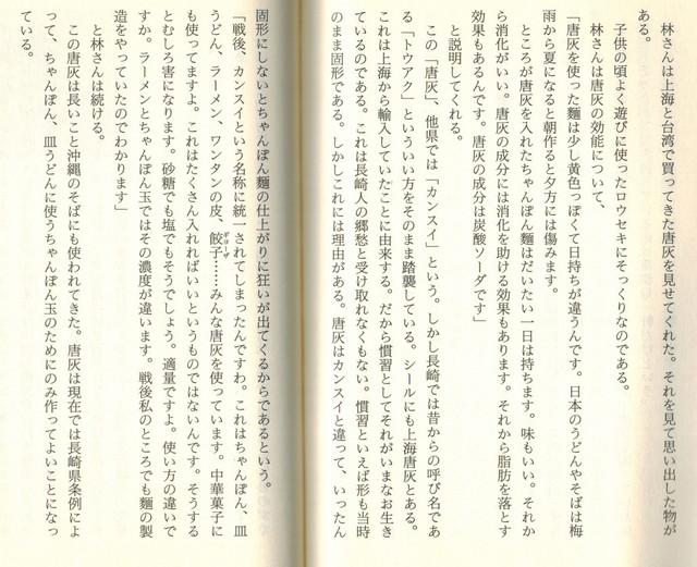 にっぽんラーメン物語_2