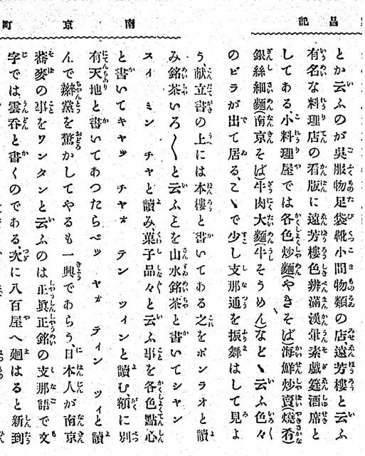 1903_横浜繁盛記