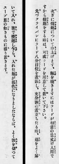 1928_『一年中朝昼晩のお惣菜と支那、西洋料理の拵へ方』2