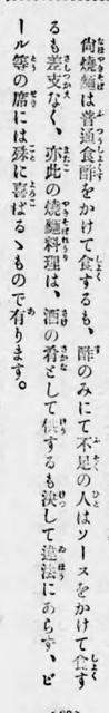 1928_『一年中朝昼晩のお惣菜と支那、西洋料理の拵へ方』4