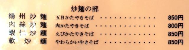 1931_海員閣_メニュー