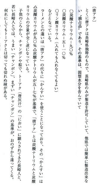 1994_長崎町人誌_第4巻